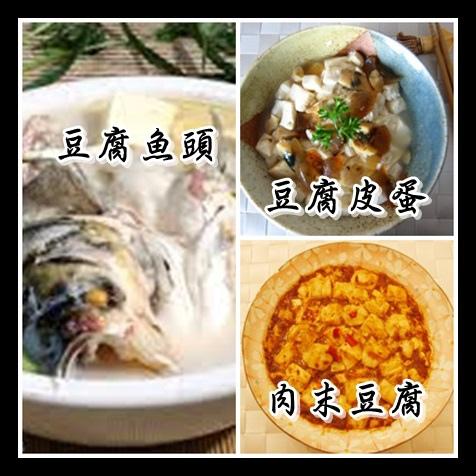 豆腐+魚頭