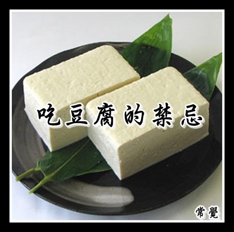 吃豆腐的禁忌