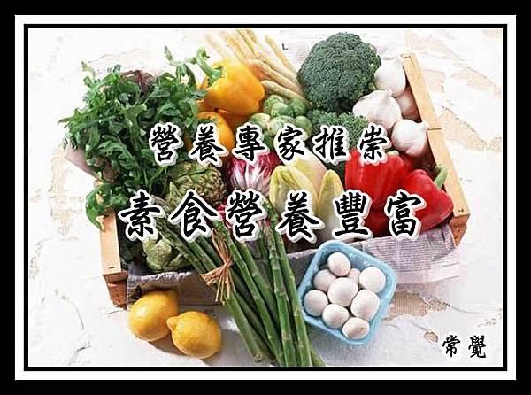 營養專家素食與健康