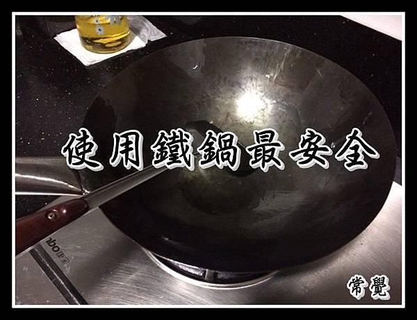 使用鐵鍋最安全