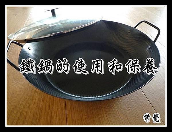 鐵鍋的使用和保養