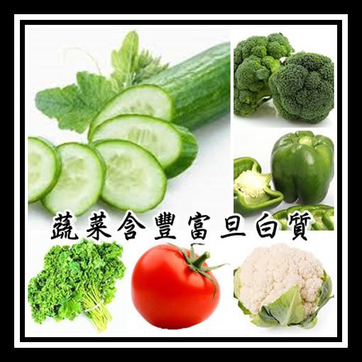 蔬菜含豐富旦白質