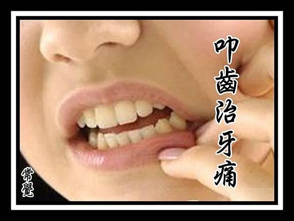 叩齒治牙痛