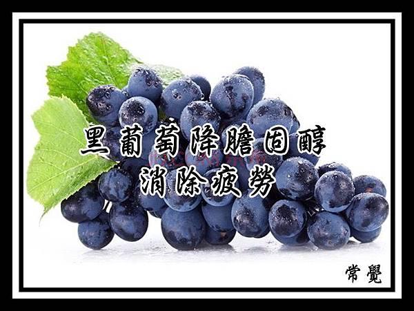 黑葡萄降膽固醇