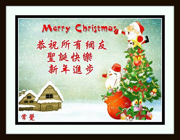 Merry-Christmas-Wallpaper_Animesh_2500_1024-768