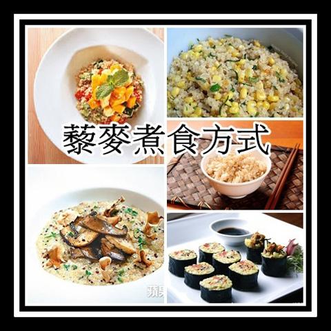 藜麥煮食方式