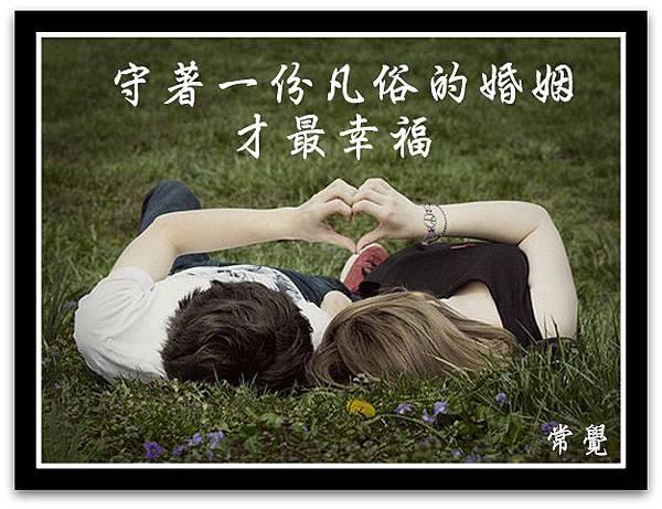 守著一份凡俗的婚姻才最幸福!