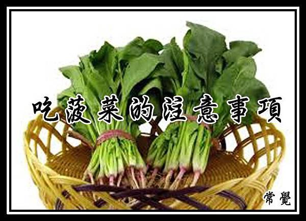 吃菠菜的注意事項