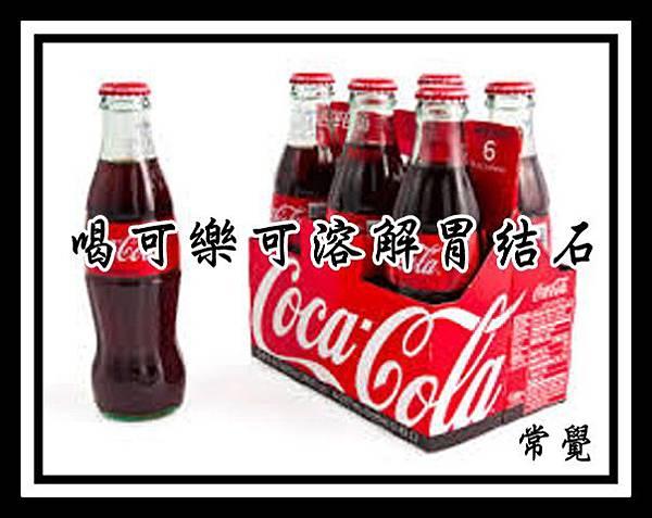 喝可樂可溶解胃結石