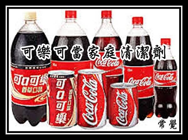 可樂可當家庭清潔劑