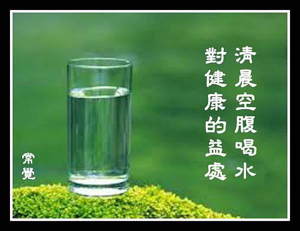第一杯水對健康的益處!