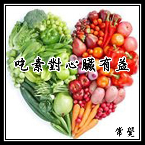 吃素對心臟有益 r