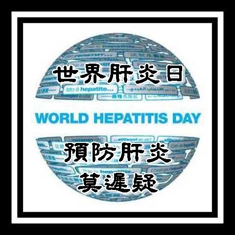 世界肝炎日