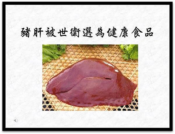 豬肝被世衛選為健康食品