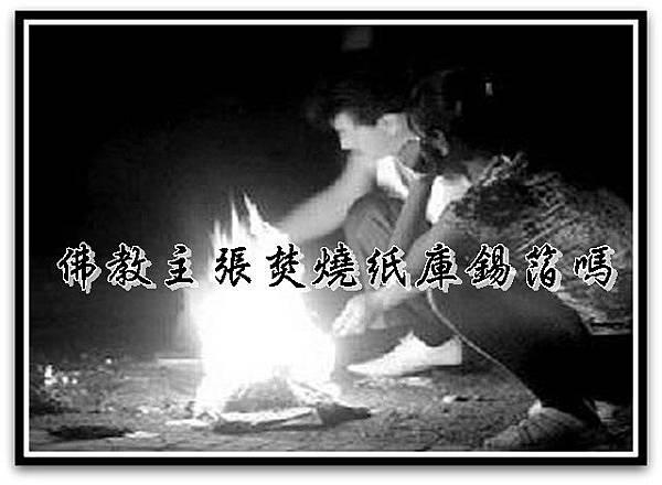 19佛教主張焚燒紙庫錫箔嗎
