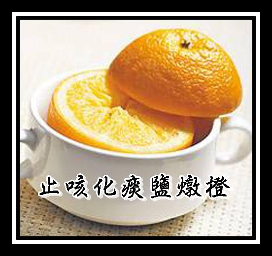 止咳化痰鹽燉橙 (2)