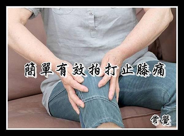 簡單有效拍打止膝痛