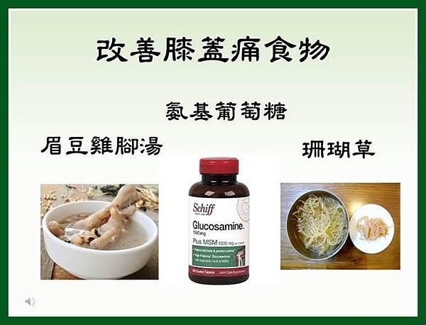 改善膝蓋痛食物
