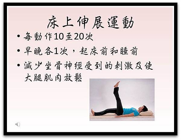 床上伸展運動