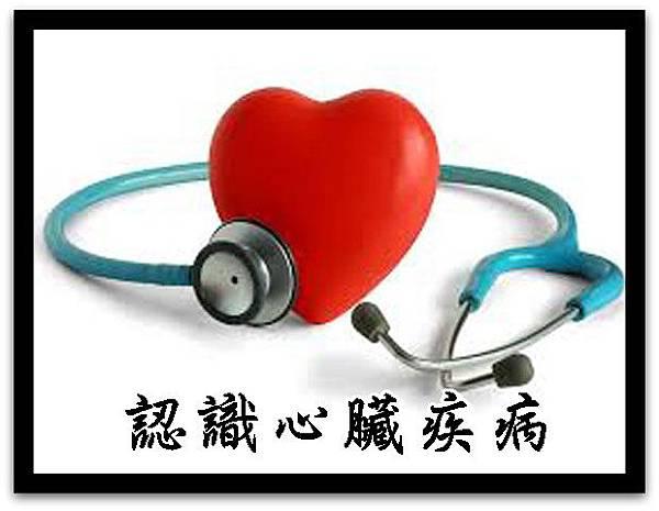 認識心臟疾病