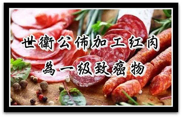 世衛公佈加工紅肉為一級致癌物
