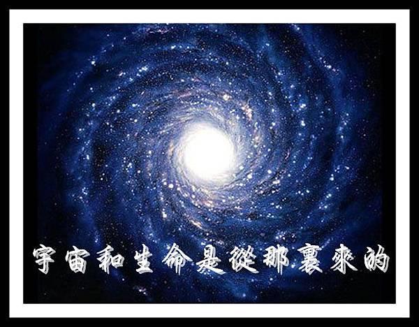 4a宇宙和生命是從那裏來的