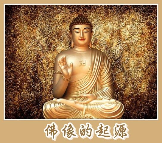 佛像的起源r