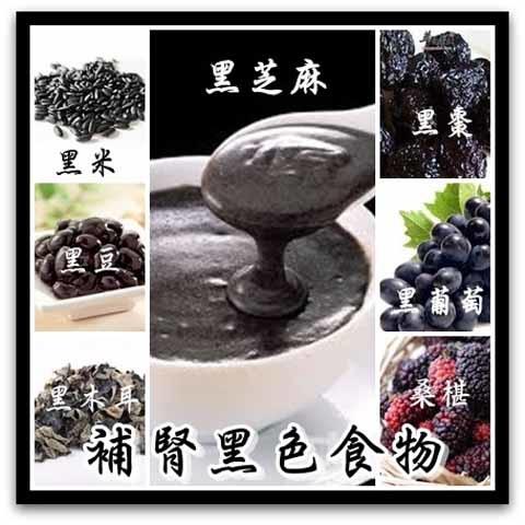 補腎的7種黑色食物