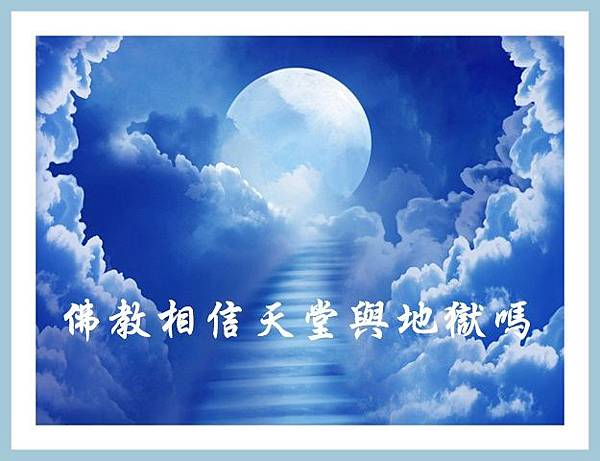 12b 佛教相信天堂與地獄嗎
