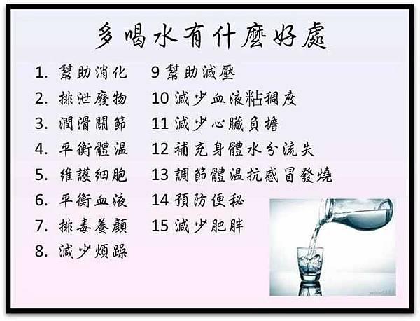 多喝水有什麼好處