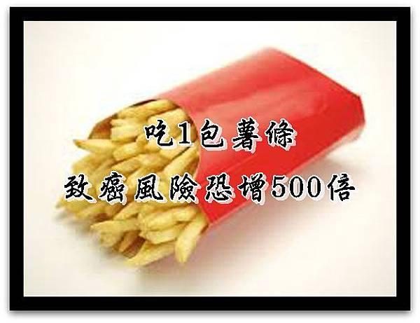 吃1包薯條 致癌風險恐增500倍r