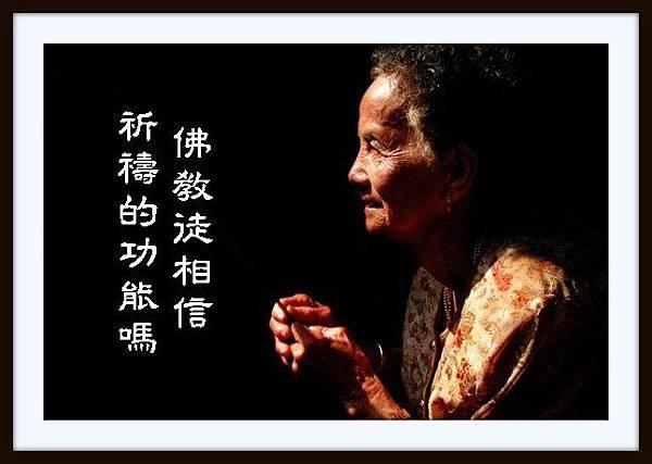 18 佛教徒相信祈禱的功能嗎