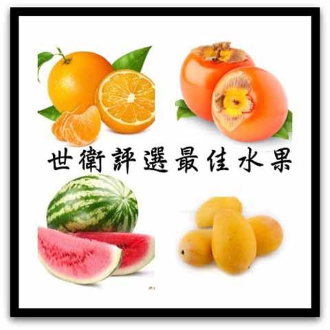 世衛組織評選最佳水果