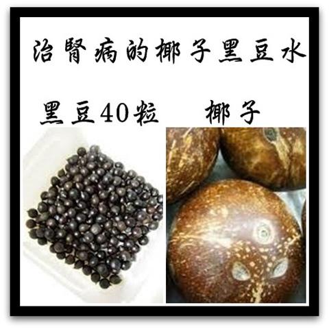治腎病的椰子黑豆水