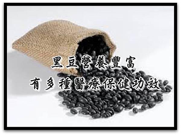黑豆營養豐富有多種醫療保健功效