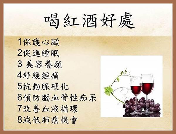 喝紅酒好處