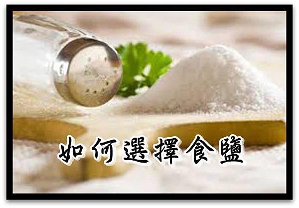 如何選擇食鹽