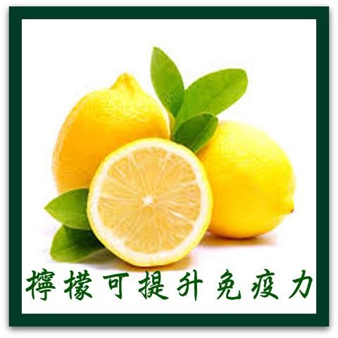 檸檬可提升免疫力