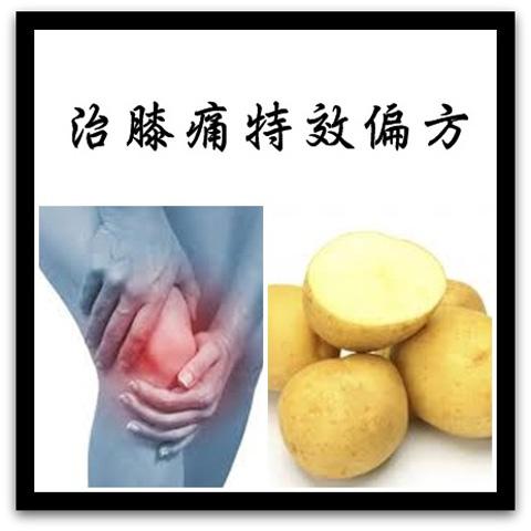 治膝痛特效偏方