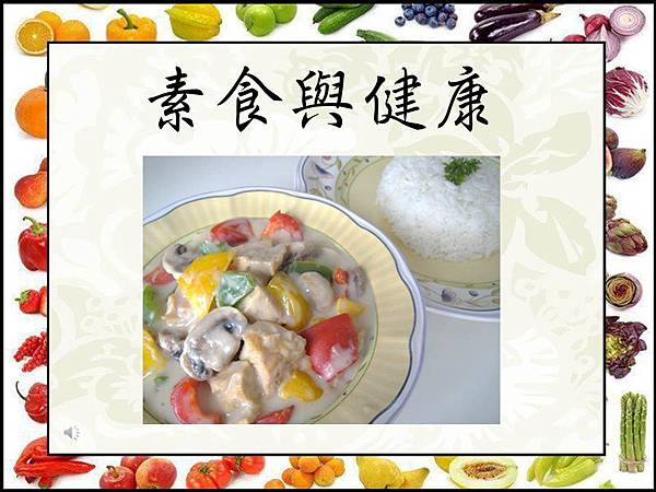 p素食與健康2 (r)