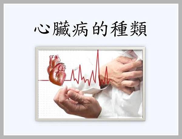 2 心臟病的種類