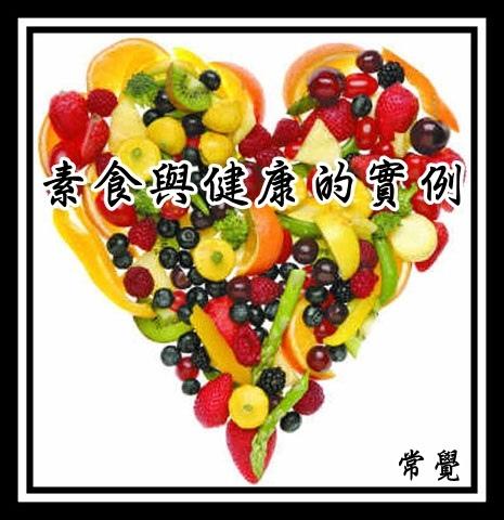 素食與健康的實例(冇文)r