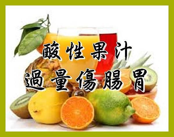 酸性果汁過量傷腸胃
