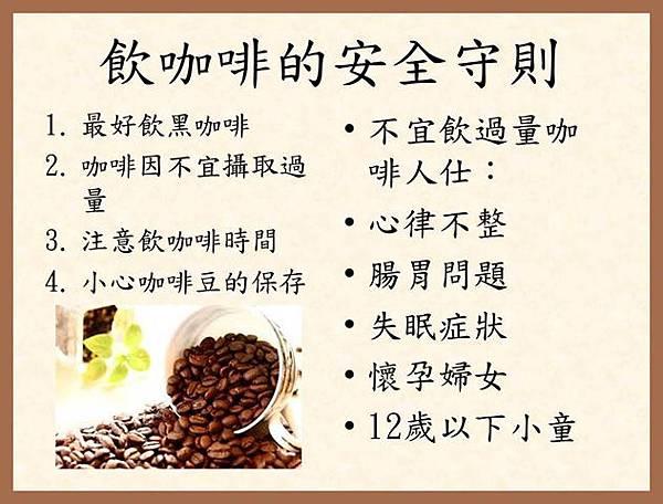 飲咖啡的安全守則