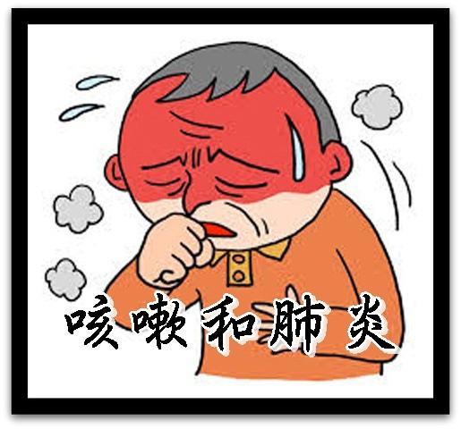 怎樣分別咳嗽和肺炎