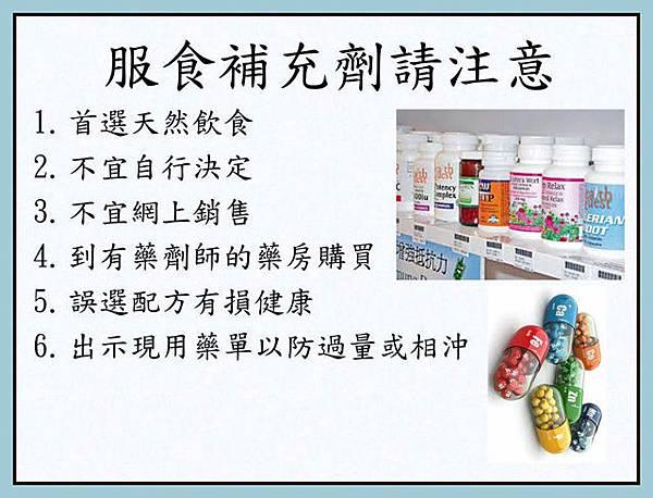 服食補充劑請注意