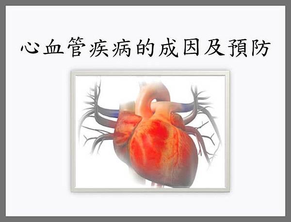 4a心血管疾病的成因及預防pp
