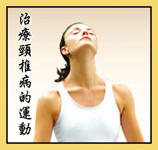 治療頸椎病的運動