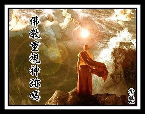 22佛教重視神跡嗎