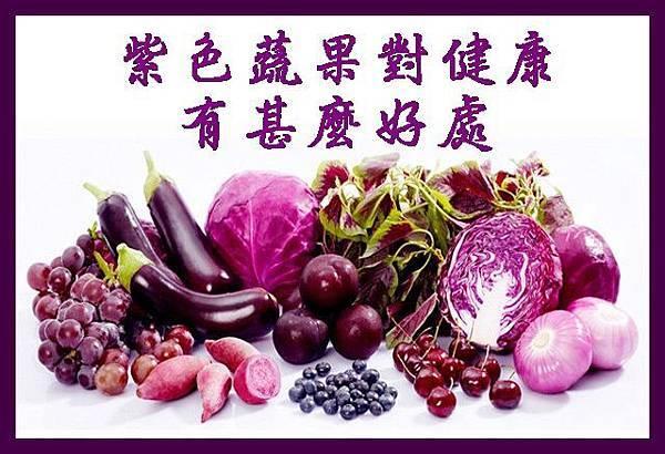 紫色蔬果對健康有甚麼好處